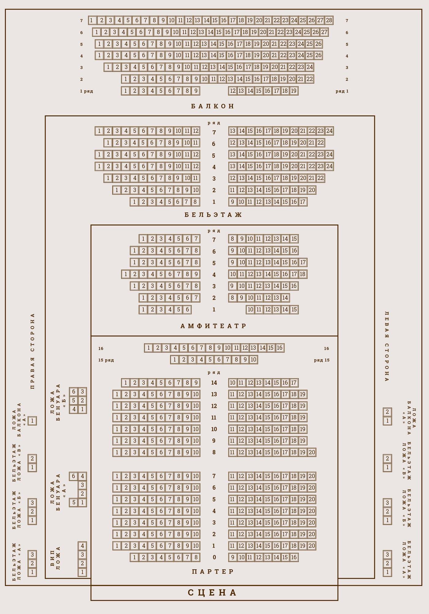 Театр современник схема зала